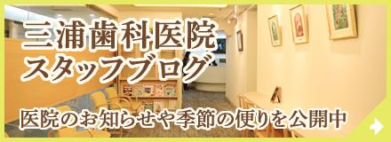 三浦歯科医院スタッフブログ