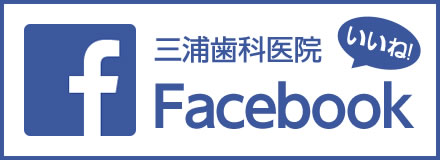 三浦歯科医院Facebookページ