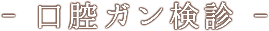 口腔ガン撲滅委員会