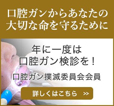 口腔ガンからあなたの大切な命を守るために~年に一度は口腔ガン検診を~