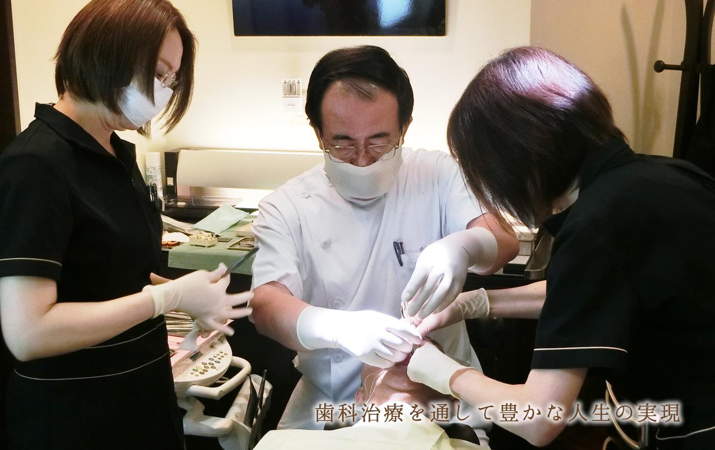 歯科治療を通して豊かな人生の実現
